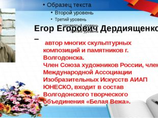 автор многих скульптурных композиций и памятников г. Волгодонска. Член Союз