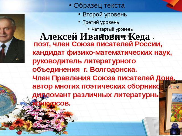Алексей Иванович Кеда - поэт, член Союза писателей России, кандидат физико-м...