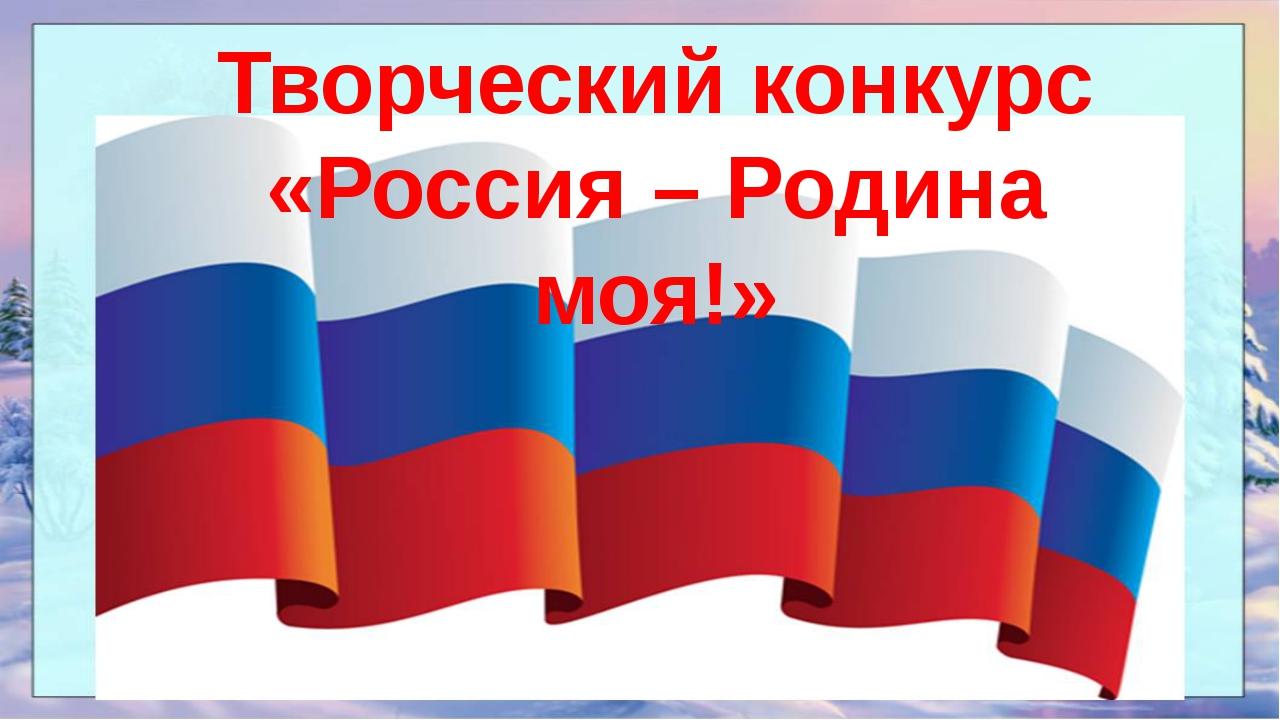 Творческий конкурс «Россия – Родина моя!»