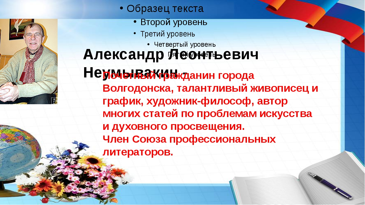 Александр Леонтьевич Неумывакин - Почетный гражданин города Волгодонска, тал...