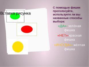 С помощью фишек проголосуйте, используете ли вы названные способы выбора: «ДА