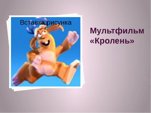 Мультфильм «Кролень»
