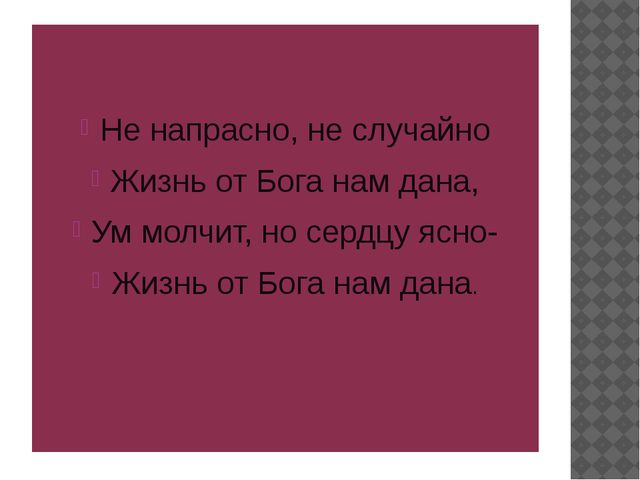 Не напрасно, не случайно Жизнь от Бога нам дана, Ум молчит, но сердцу ясно-...