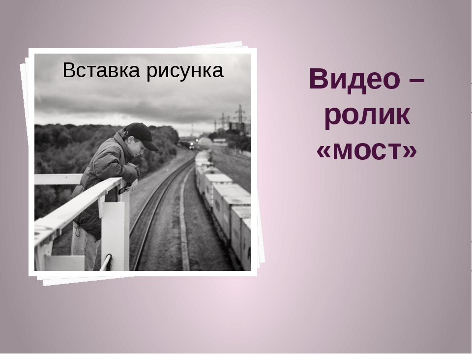 Видео –ролик «мост»
