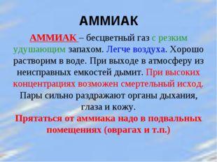 АММИАК АММИАК – бесцветный газ с резким удушающим запахом. Легче воздуха. Хор
