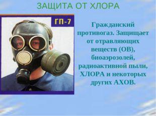 ЗАЩИТА ОТ ХЛОРА Гражданский противогаз. Защищает от отравляющих веществ (ОВ),