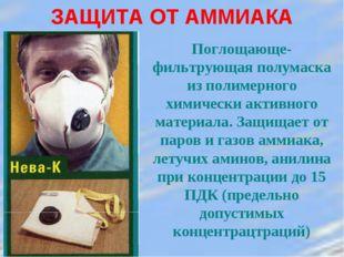 ЗАЩИТА ОТ АММИАКА Поглощающе-фильтрующая полумаска из полимерного химически а