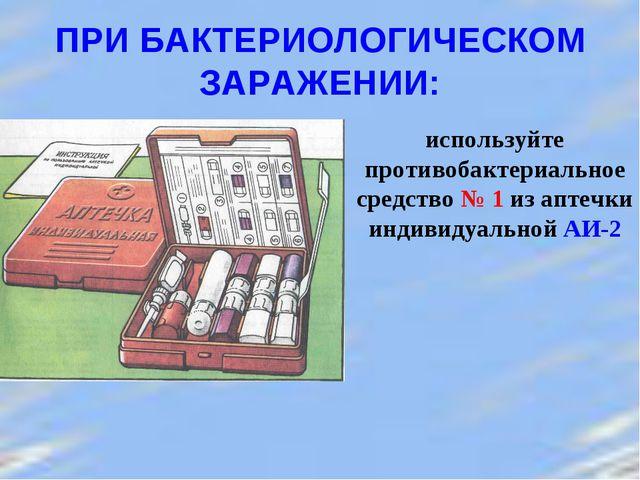 ПРИ БАКТЕРИОЛОГИЧЕСКОМ ЗАРАЖЕНИИ: используйте противобактериальное средство №...