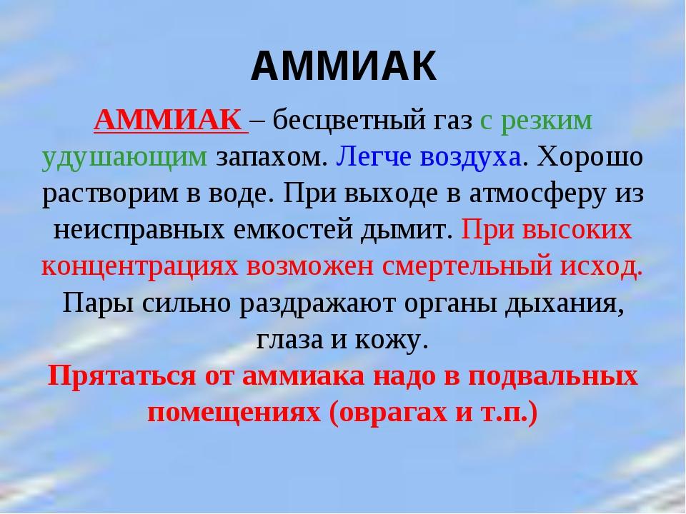 АММИАК АММИАК – бесцветный газ с резким удушающим запахом. Легче воздуха. Хор...
