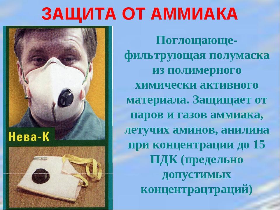 ЗАЩИТА ОТ АММИАКА Поглощающе-фильтрующая полумаска из полимерного химически а...