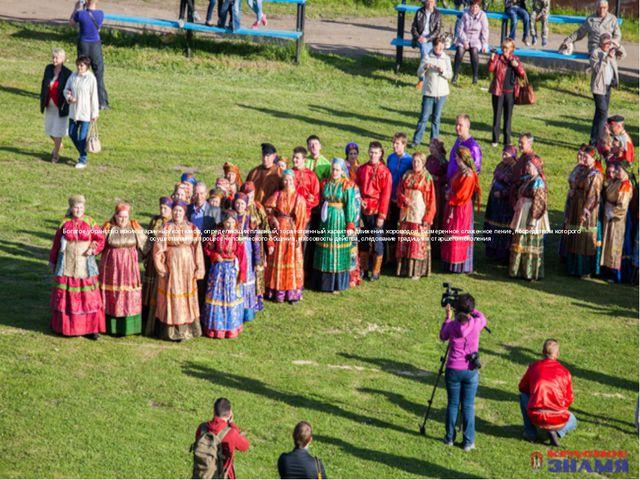 Богатое убранство ярких старинных костюмов, определяющих плавный, торжествен...