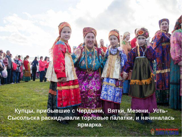 Купцы, прибывшие с Чердыни, Вятки, Мезени, Усть-Сысольска раскидывали торго...