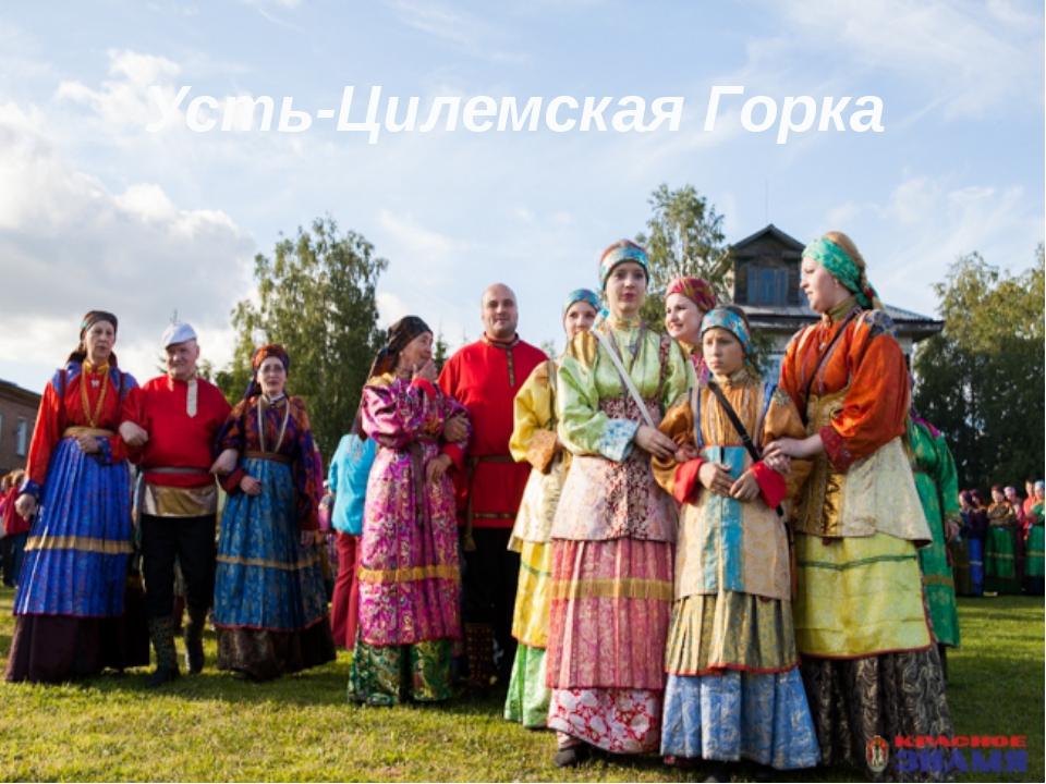 Усть-Цилемская Горка