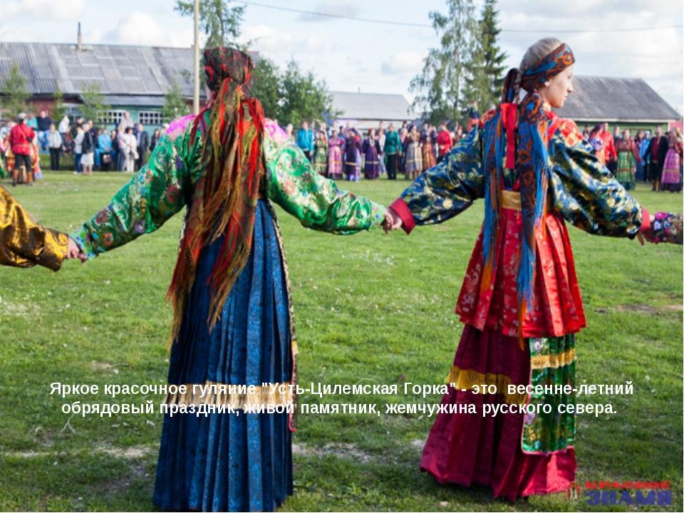"""Яркое красочное гуляние """"Усть-Цилемская Горка"""" - это весенне-летний обрядовы..."""