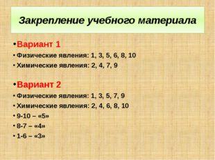 Закрепление учебного материала Вариант 1 Физические явления: 1, 3, 5, 6, 8, 1