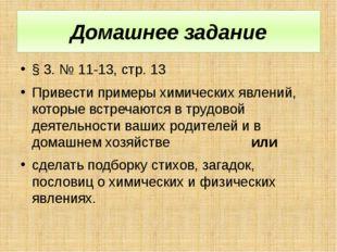 § 3. № 11-13, стр. 13 Привести примеры химических явлений, которые встречаютс