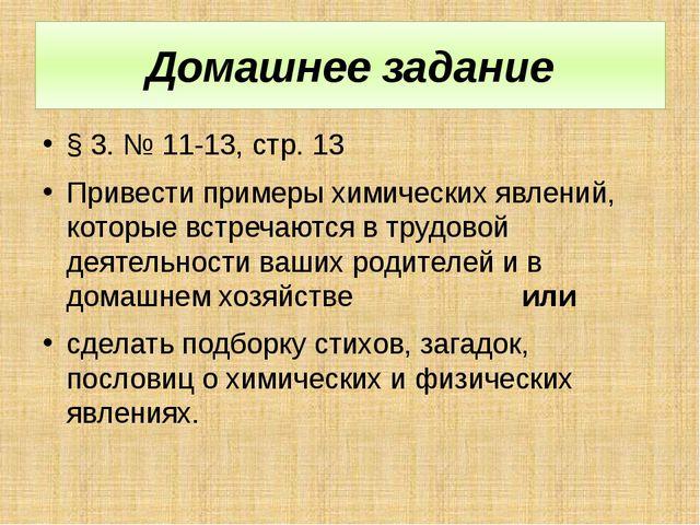 § 3. № 11-13, стр. 13 Привести примеры химических явлений, которые встречаютс...