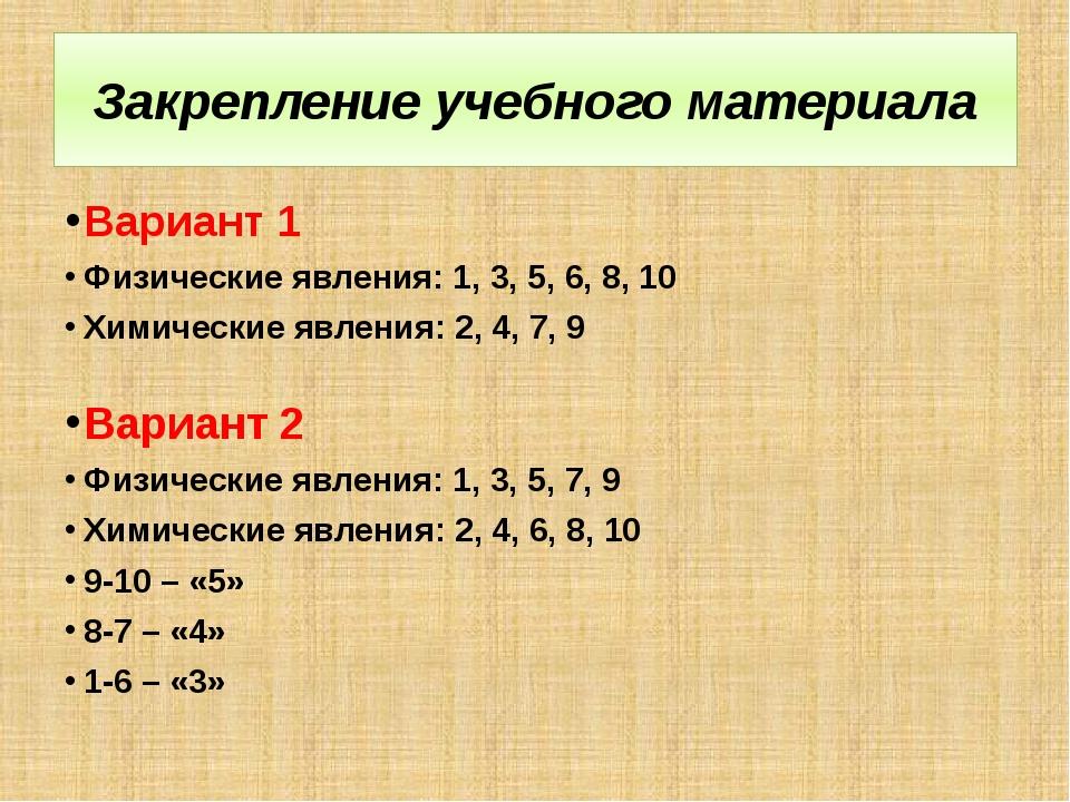 Закрепление учебного материала Вариант 1 Физические явления: 1, 3, 5, 6, 8, 1...