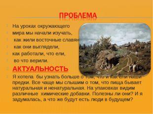 На уроках окружающего мира мы начали изучать, как жили восточные славяне, как