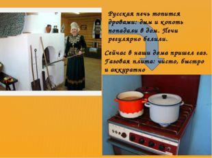 Русская печь топится дровами: дым и копоть попадали в дом. Печи регулярно бел