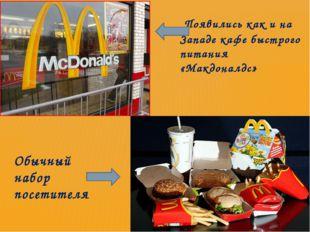 Появились как и на Западе кафе быстрого питания «Макдоналдс» Обычный набор п