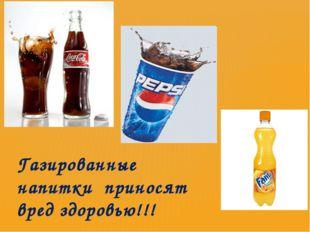 Газированные напитки приносят вред здоровью!!!