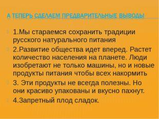 1.Мы стараемся сохранить традиции русского натурального питания 2.Развитие об