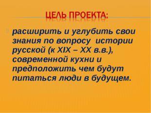 расширить и углубить свои знания по вопросу истории русской (к XIX – XX в.в.)