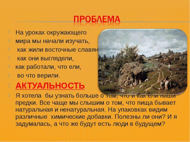 На уроках окружающего мира мы начали изучать, как жили восточные славяне, как...
