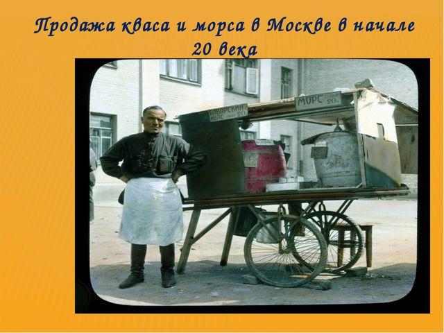 Продажа кваса и морса в Москве в начале 20 века