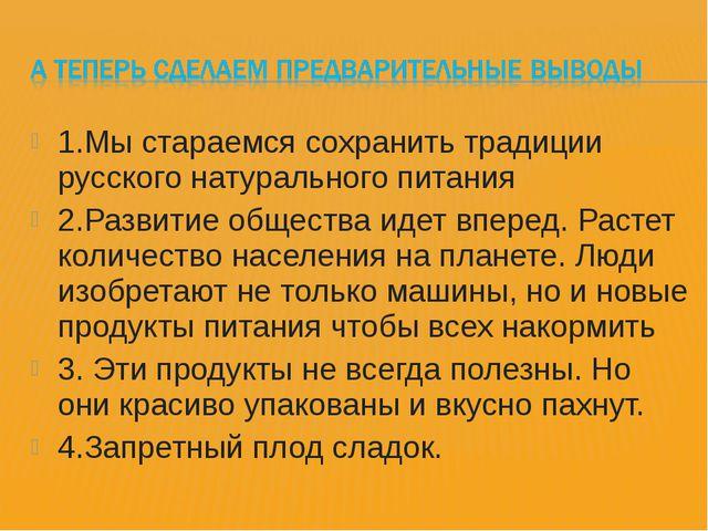 1.Мы стараемся сохранить традиции русского натурального питания 2.Развитие об...