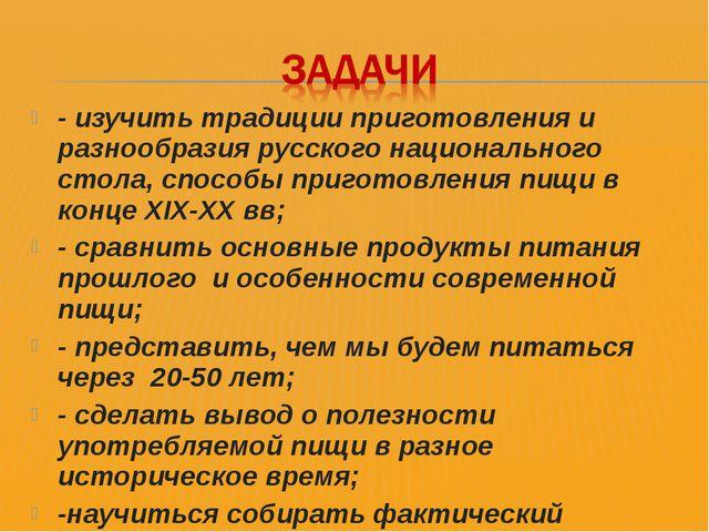 - изучить традиции приготовления и разнообразия русского национального стола,...