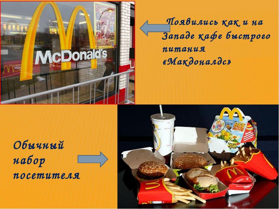 Появились как и на Западе кафе быстрого питания «Макдоналдс» Обычный набор п...