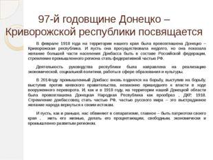 97-й годовщине Донецко – Криворожской республики посвящается В феврале 1918