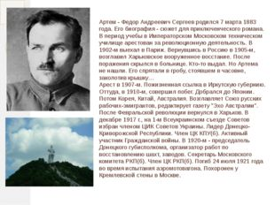 Артем - Федор Андреевич Сергеев родился 7 марта 1883 года. Его биография - сю