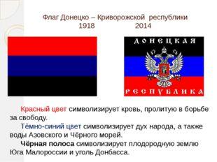Флаг Донецко – Криворожской республики 1918 2014 Красный цвет символизирует