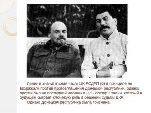 Ленин и значительная часть ЦК РСДРП (б) в принципе не возражали против прово