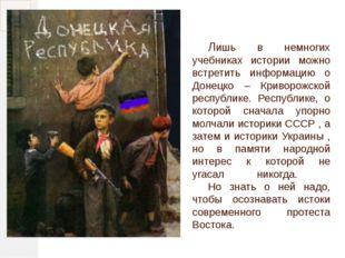 Лишь в немногих учебниках истории можно встретить информацию о Донецко – Кри