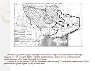 96 лет назад была создана Донецкая республика, которая просуществовала меся