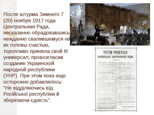 После штурма Зимнего 7 (20) ноября 1917 года Центральная Рада, несказанно обр