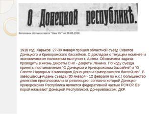 1918 год. Харьков. 27-30 января прошел областной съезд Советов Донецкого и Кр