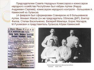Председателем Совета Народных Комиссаров и комиссаром народного хозяйства Ре