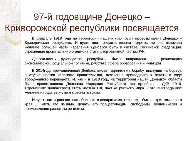 97-й годовщине Донецко – Криворожской республики посвящается В феврале 1918...