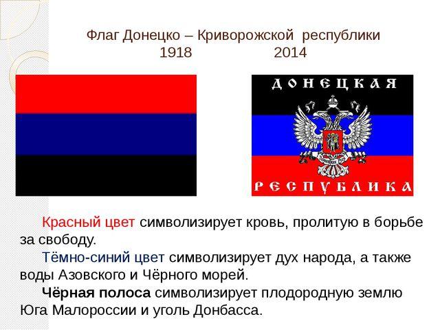 Флаг Донецко – Криворожской республики 1918 2014 Красный цвет символизирует...