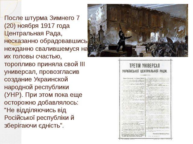 После штурма Зимнего 7 (20) ноября 1917 года Центральная Рада, несказанно обр...