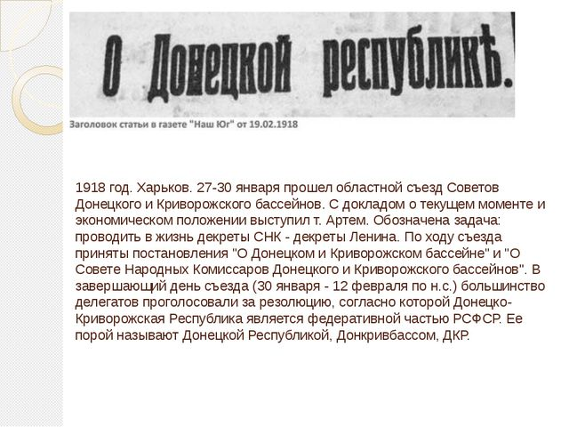 1918 год. Харьков. 27-30 января прошел областной съезд Советов Донецкого и Кр...