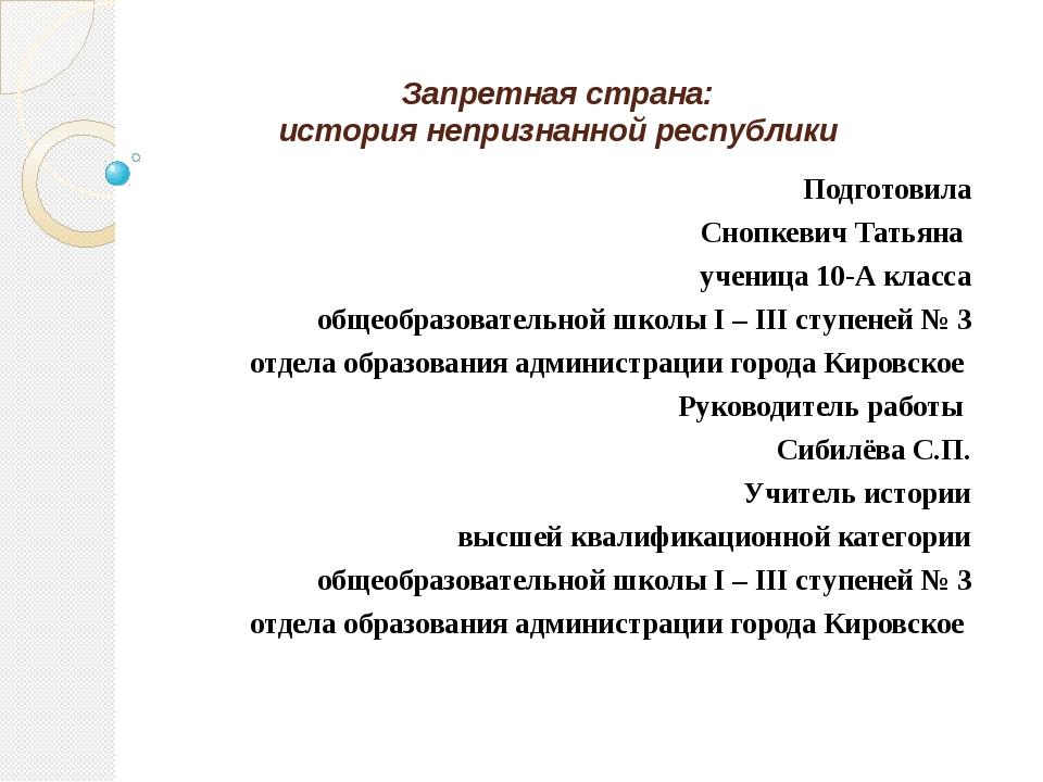 Запретная страна: история непризнанной республики Подготовила Снопкевич Татья...