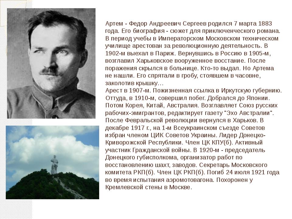 Артем - Федор Андреевич Сергеев родился 7 марта 1883 года. Его биография - сю...