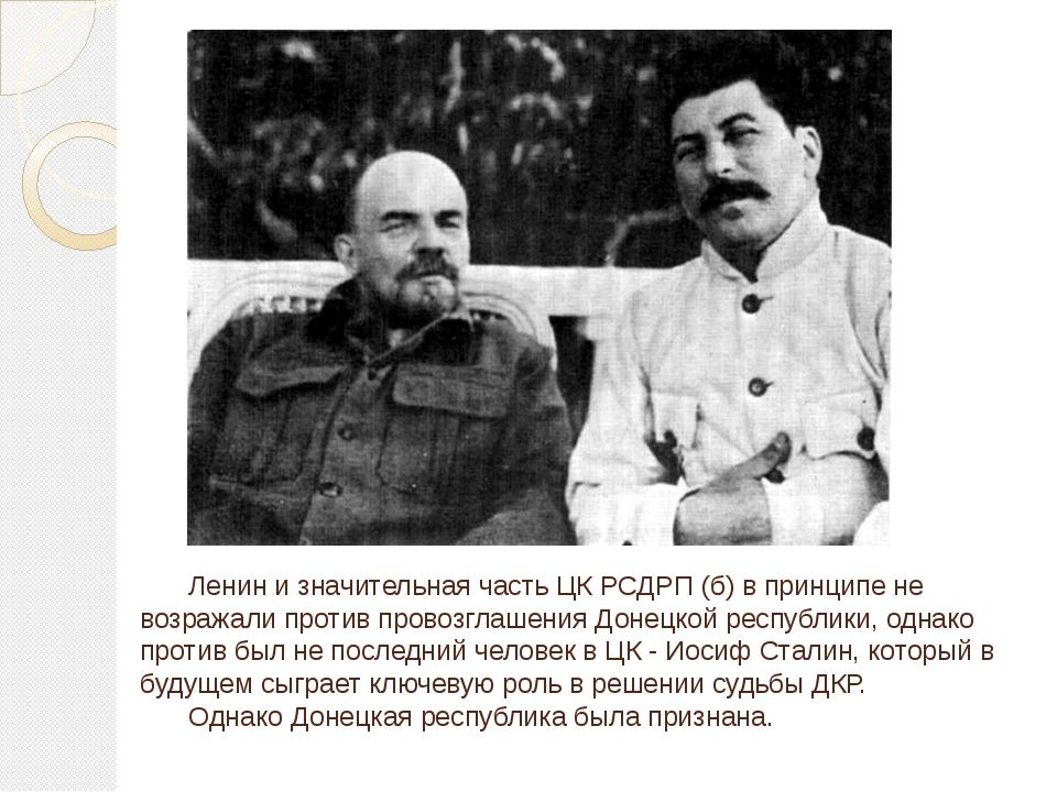 Ленин и значительная часть ЦК РСДРП (б) в принципе не возражали против прово...