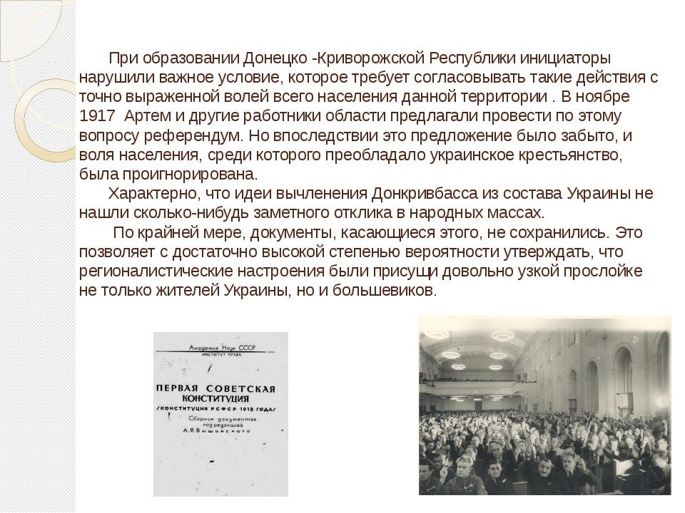 При образовании Донецко -Криворожской Республики инициаторы нарушили важное...